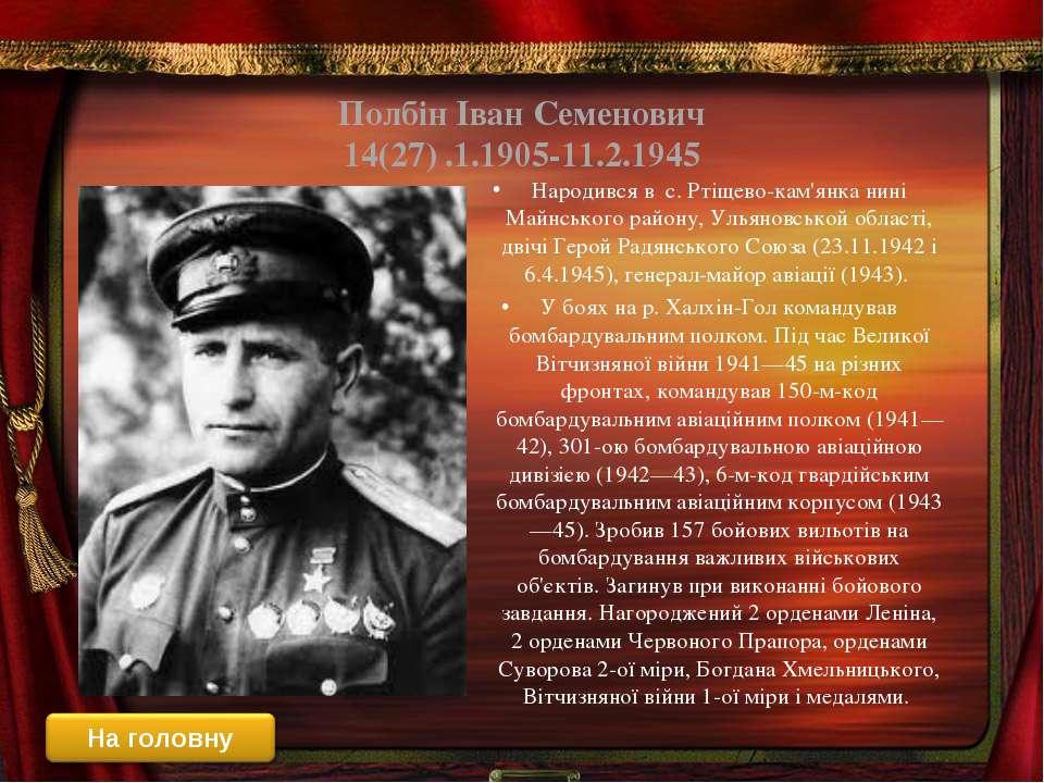 Полбін Іван Семенович 14(27) .1.1905-11.2.1945 Народився в с. Ртіщево-кам'янк...