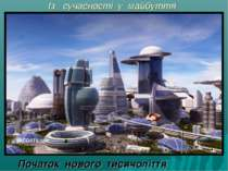 Із сучасності у майбуття Початок нового тисячоліття