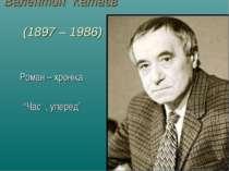 """Валентин Катаєв (1897 – 1986) Роман – хроніка """"Час , уперед"""""""