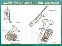 Мідні духові музичні інструменти