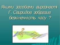 Якими засобами виразності Г. Свиридов зобразив безкінечність часу ?