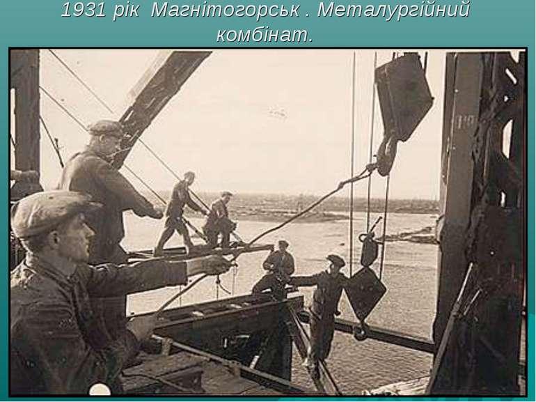 1931 рік Магнітогорськ . Металургійний комбінат.