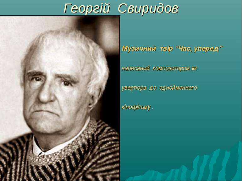"""Георгій Свиридов Музичний твір """"Час, уперед"""" написаний композитором як увертю..."""