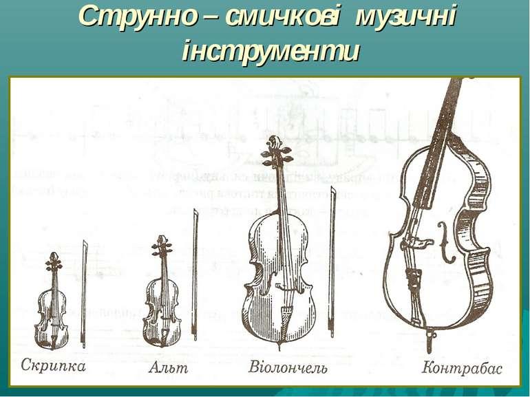 Струнно – смичкові музичні інструменти
