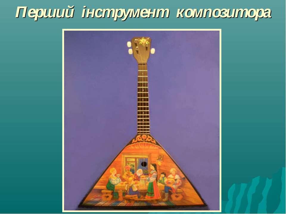 Перший інструмент композитора