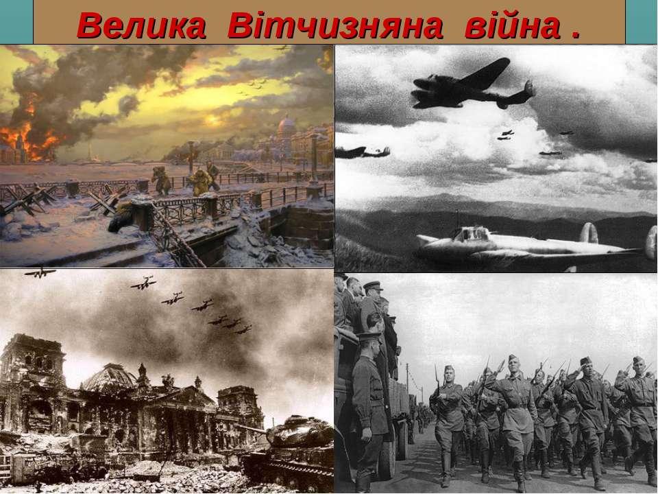 Велика Вітчизняна війна .