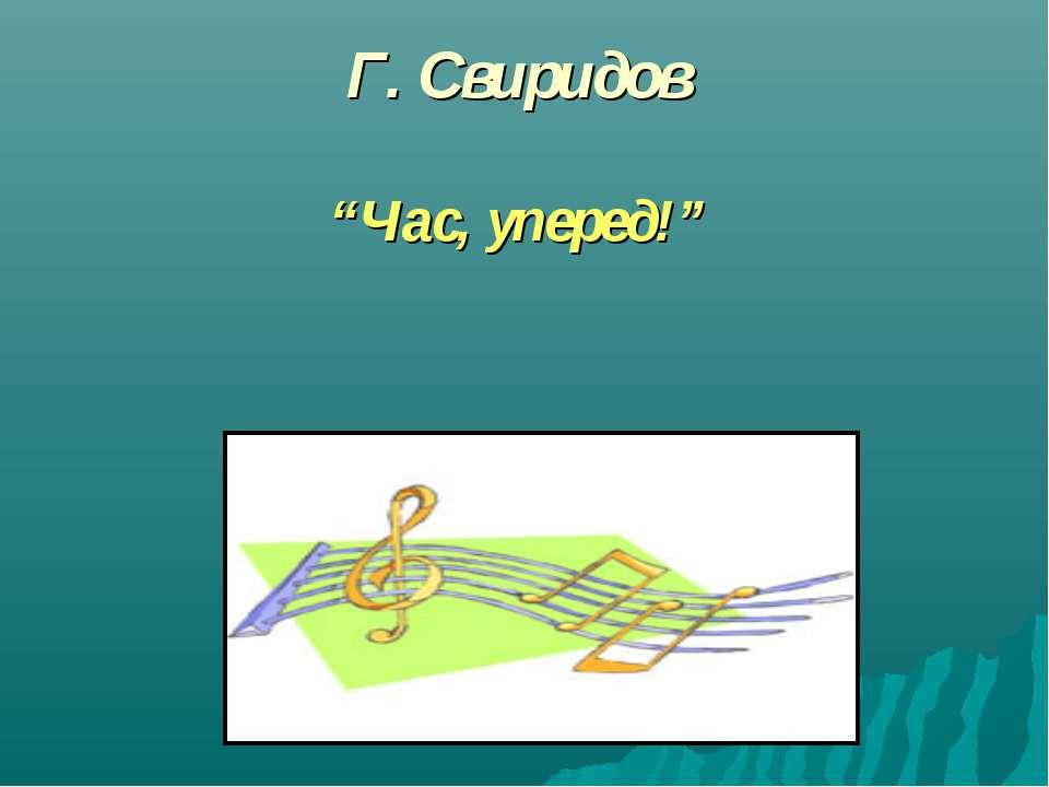"""Г. Свиридов """"Час, уперед!"""""""