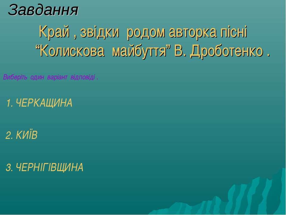"""Завдання Край , звідки родом авторка пісні """"Колискова майбуття"""" В. Дроботенко..."""