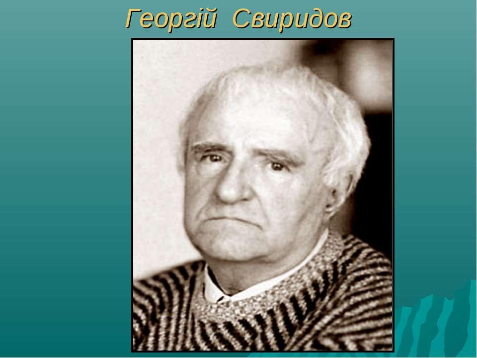Георгій Свиридов