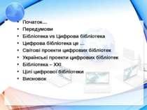 Початок… Передумови Бібліотека vs Цифрова бібліотека Цифрова бібліотека це … ...