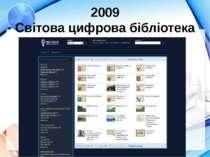 2009 Світова цифрова бібліотека
