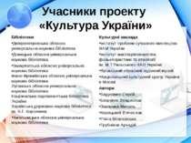 Учасники проекту «Культура України» Бібліотеки Дніпропетровська обласна уніве...