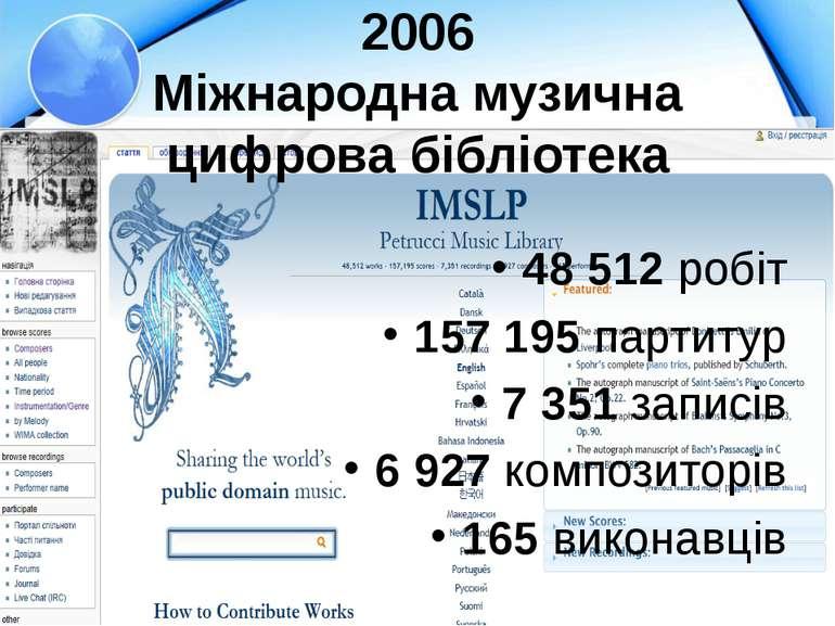 2006 Міжнародна музична цифрова бібліотека 48 512 робіт 157 195 партитур 7 35...