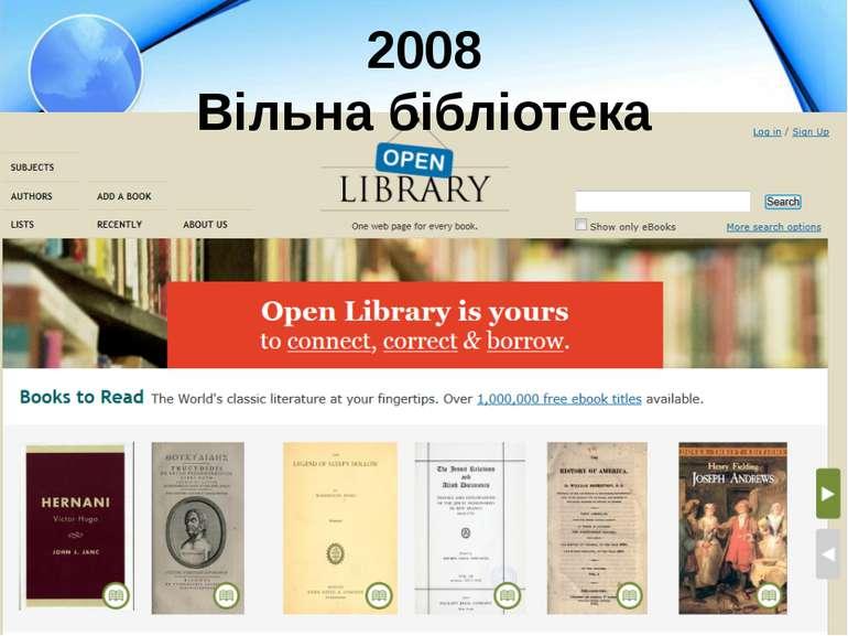2008 Вільна бібліотека