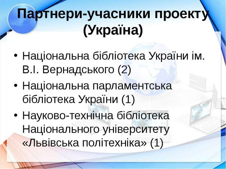 Партнери-учасники проекту (Україна) Національна бібліотека України ім. В.І. В...