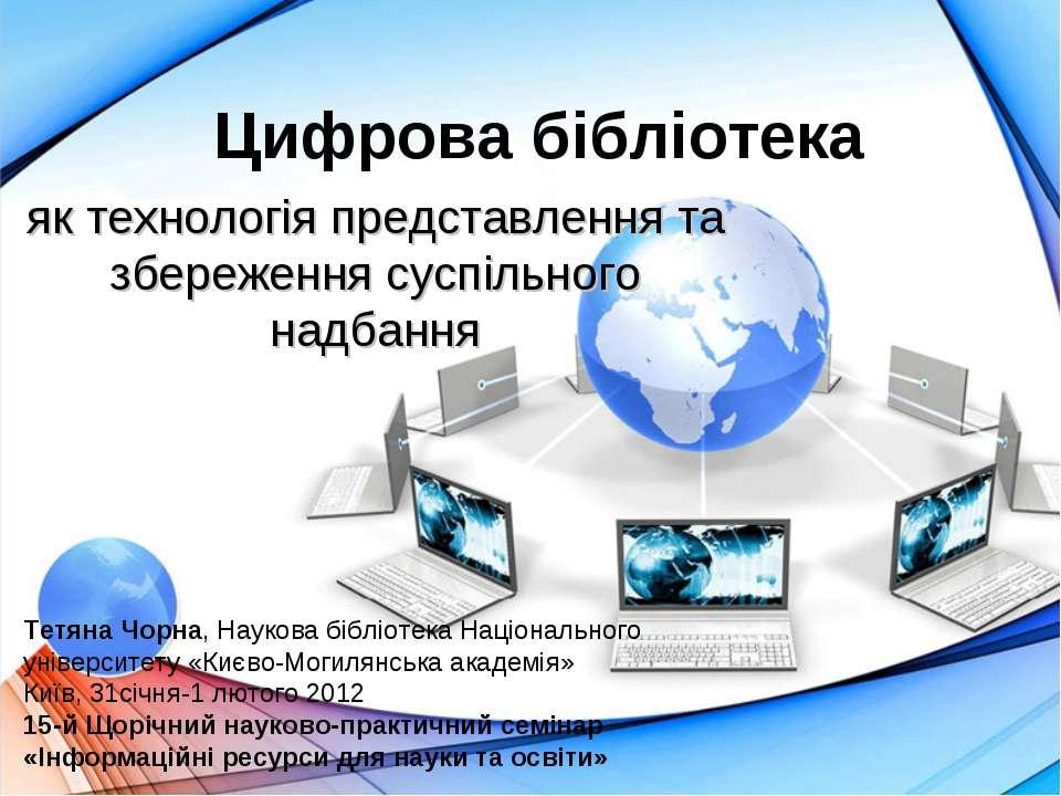 Цифрова бібліотека як технологія представлення та збереження суспільного надб...