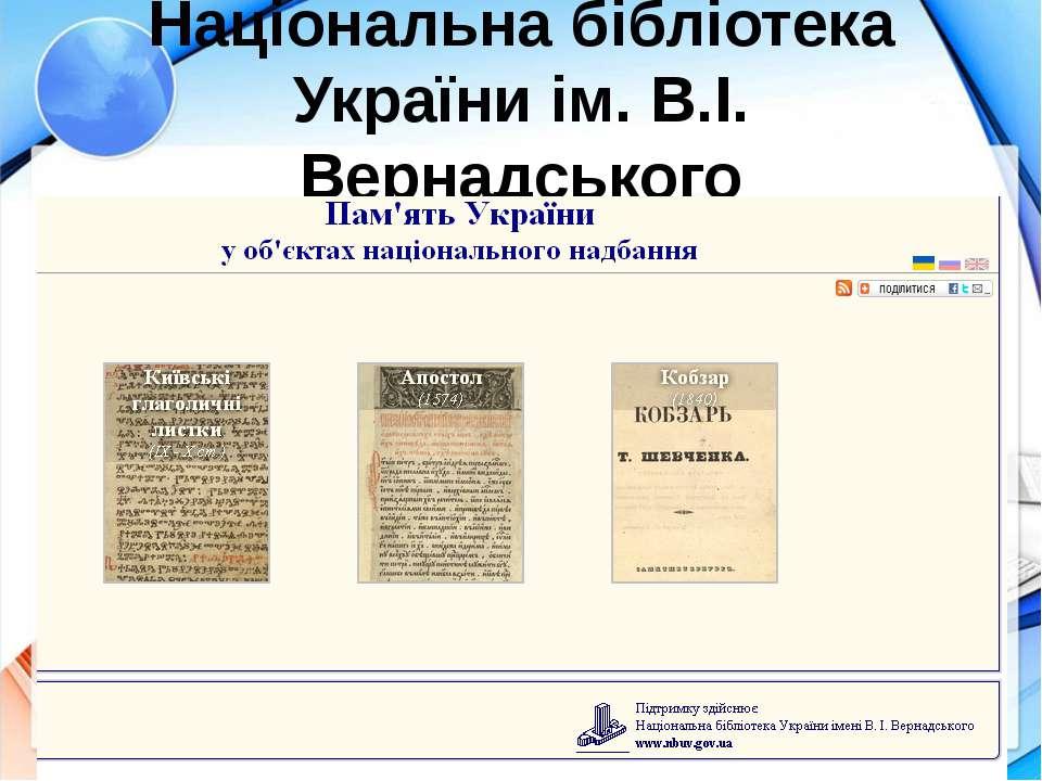 Національна бібліотека України ім. В.І. Вернадського