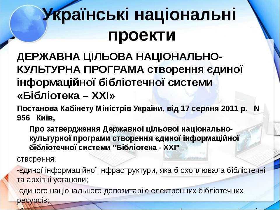 Українські національні проекти ДЕРЖАВНА ЦІЛЬОВА НАЦІОНАЛЬНО-КУЛЬТУРНА ПРОГРАМ...