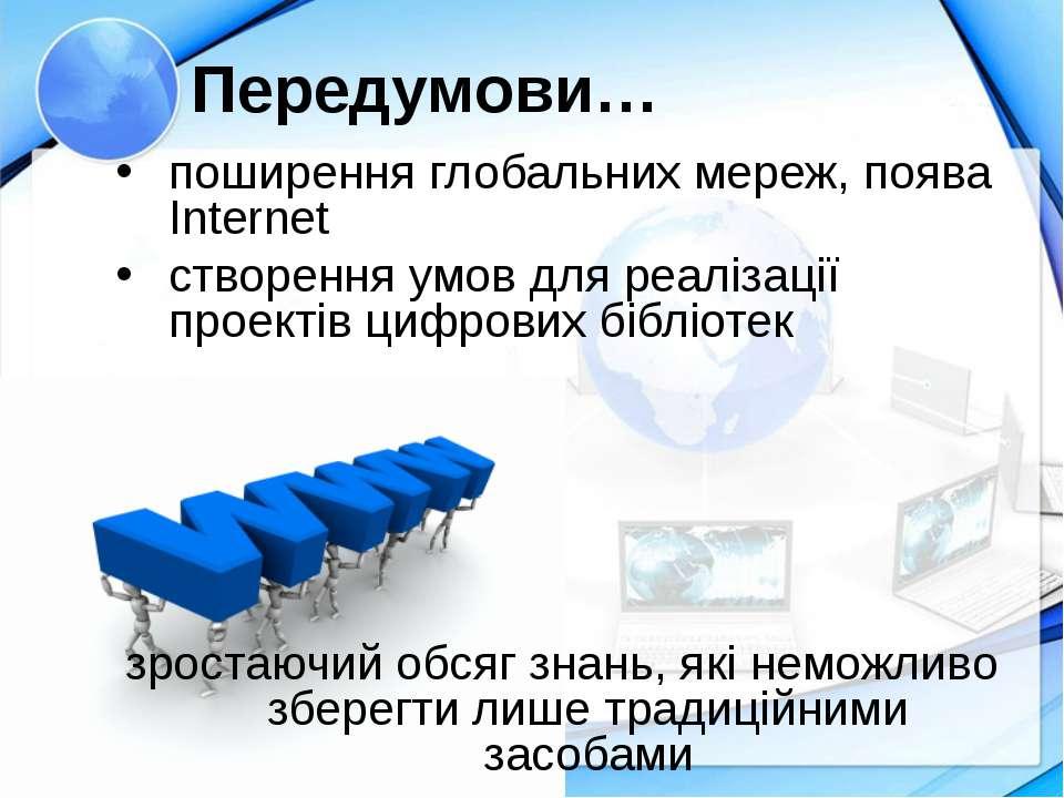Передумови… поширення глобальних мереж, поява Internet створення умов для реа...