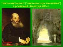 """""""Чисте мистецтво"""" (""""мистецтво для мистецтва"""") в російській літературі XIX cт...."""
