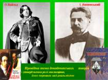 О.Вайльд І. Анненський Провідна тема декадентських творів – утвердження ролі ...
