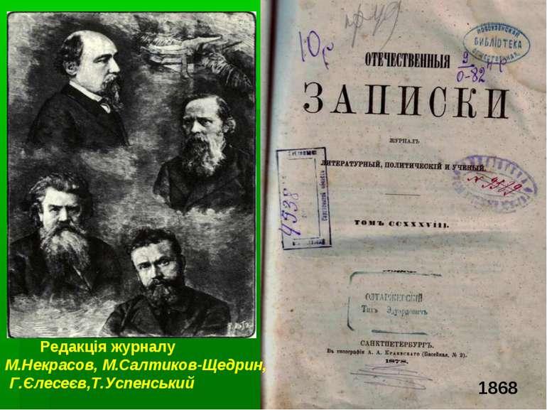 Редакція журналу М.Некрасов, М.Салтиков-Щедрин, Г.Єлесеєв,Т.Успенський 1868
