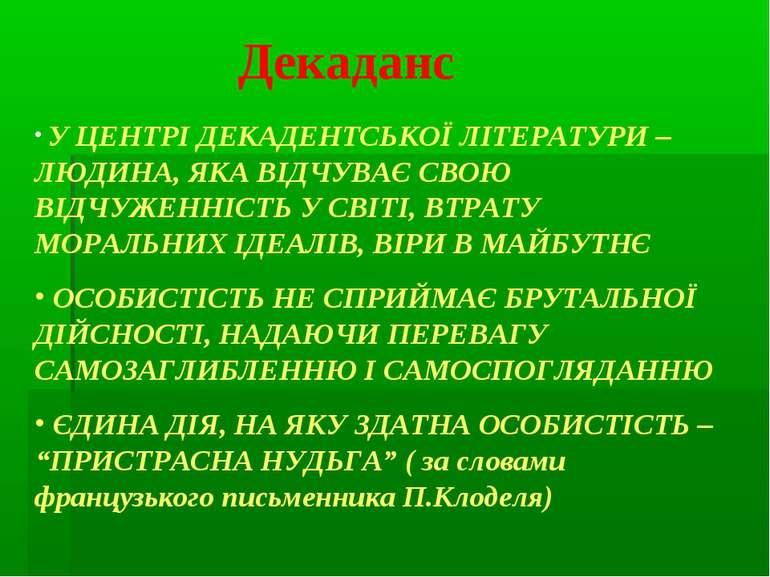 У ЦЕНТРІ ДЕКАДЕНТСЬКОЇ ЛІТЕРАТУРИ – ЛЮДИНА, ЯКА ВІДЧУВАЄ СВОЮ ВІДЧУЖЕННІСТЬ У...