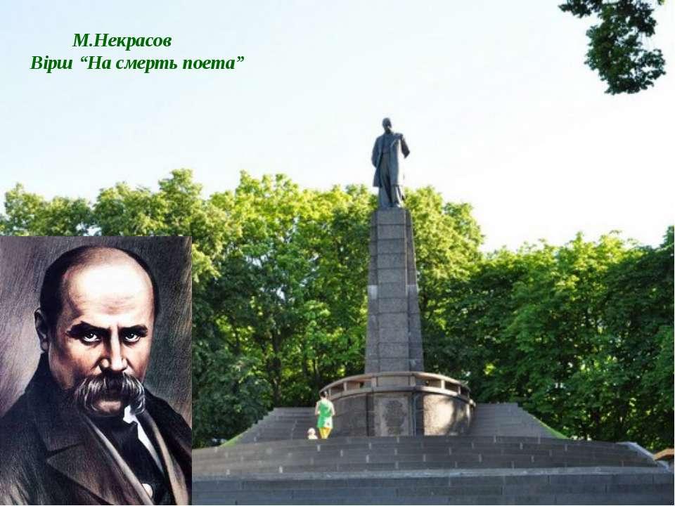 """М.Некрасов Вірш """"На смерть поета"""""""