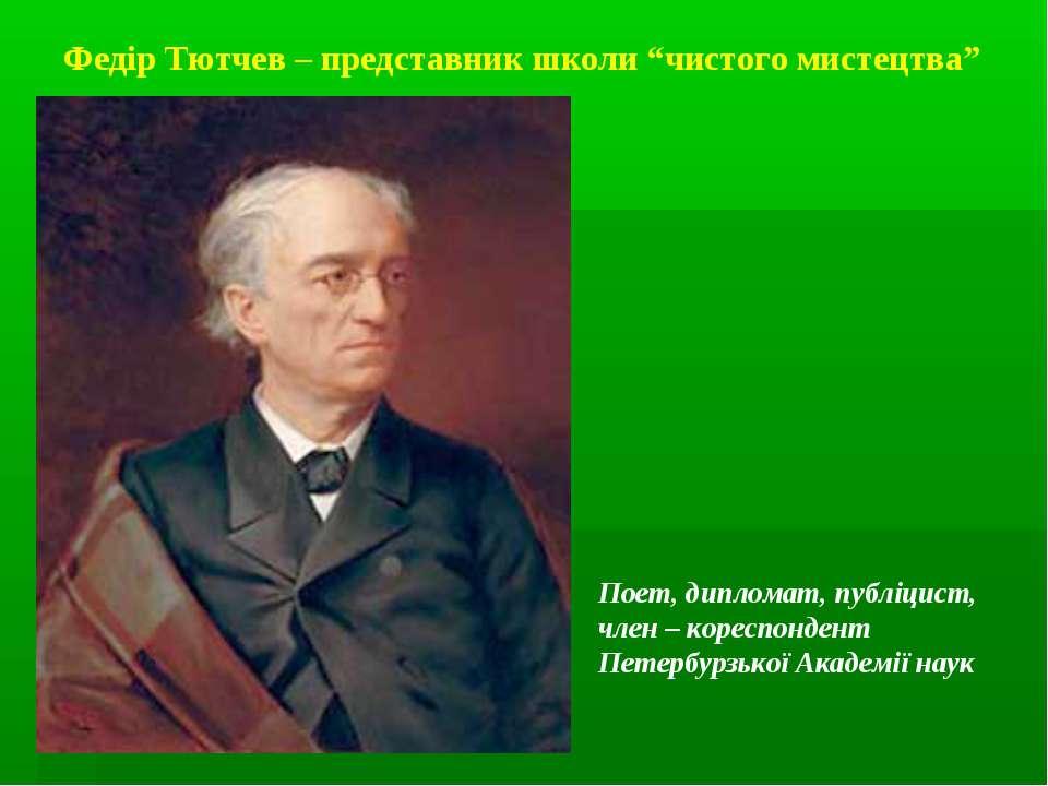 """Федір Тютчев – представник школи """"чистого мистецтва"""" Поет, дипломат, публіцис..."""