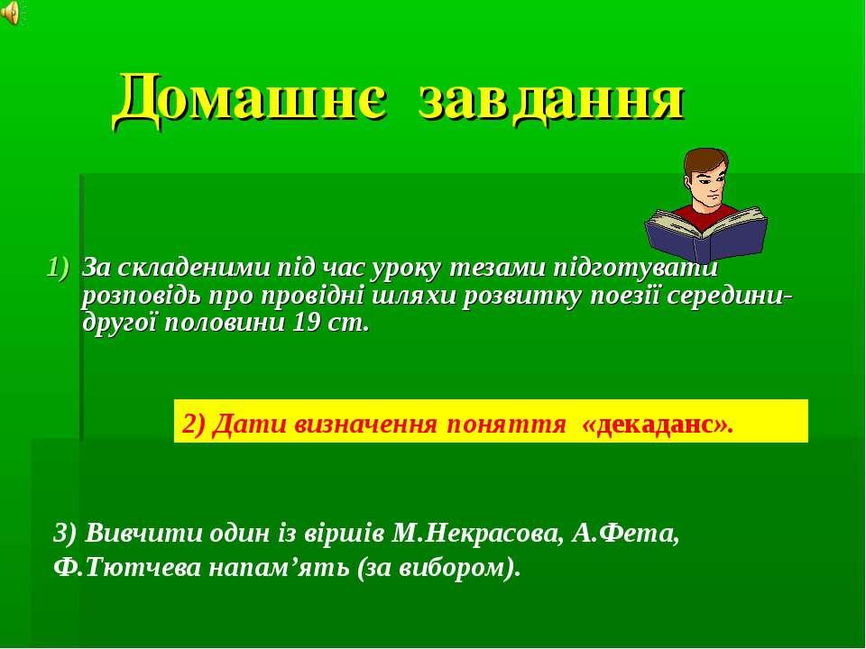 Домашнє завдання За складеними під час уроку тезами підготувати розповідь про...