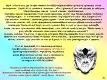 Щоб Пізнати силу дії та ефективність МініПірамідки на Ваш Організм, проведіть...