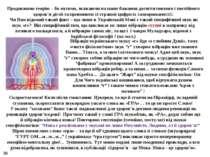 Вібрація українського звуку «г» йде «з глибини Душі», тому «чисто фізіологічн...