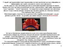 У людей є дві надзвичайно точні і надзвичайно чутливі аналітичні системи: віб...