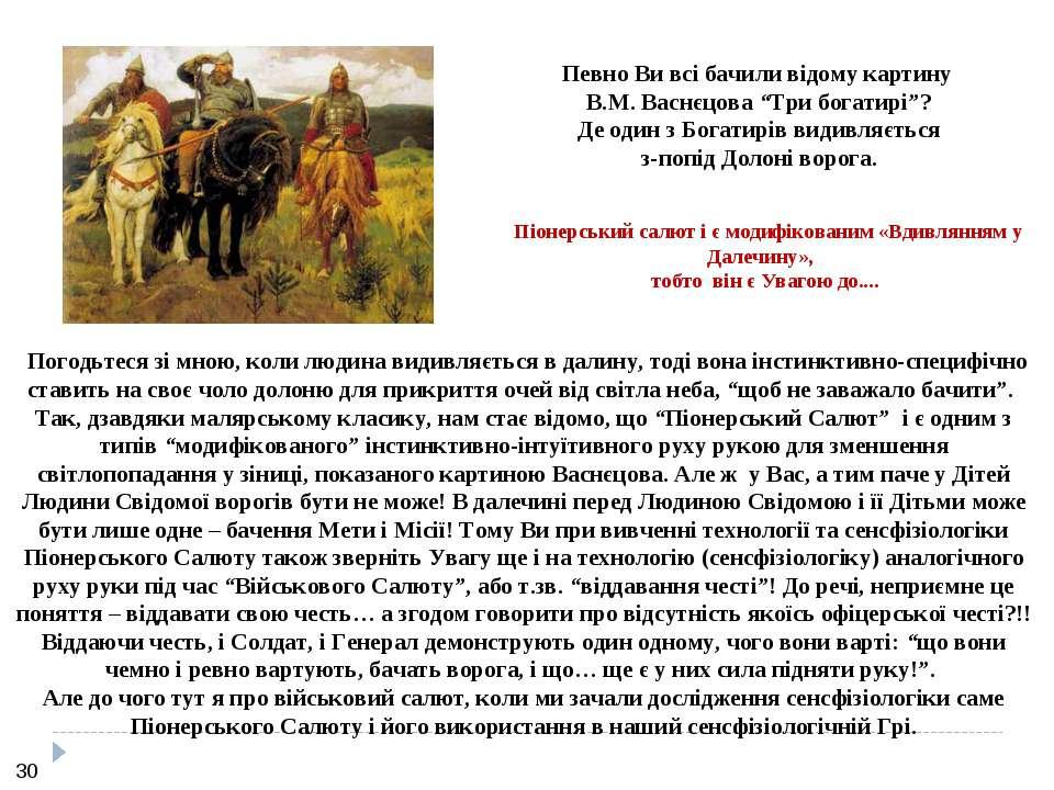 """Певно Ви всі бачили відому картину В.М. Васнєцова """"Три богатирі""""? Де один з Б..."""