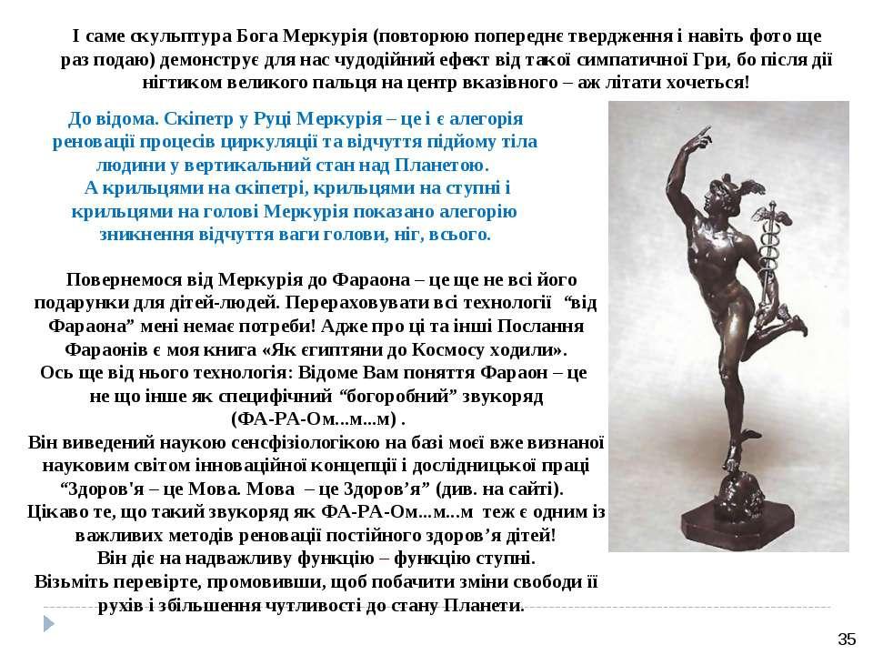 До відома. Скіпетр у Руці Меркурія – це і є алегорія реновації процесів цирку...