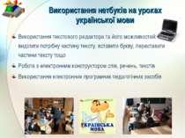 Використання нетбуків на уроках української мови Використання текстового реда...