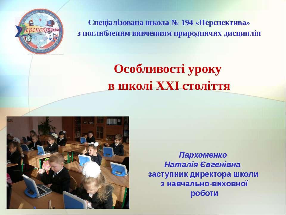 Пархоменко Наталія Євгенівна, заступник директора школи з навчально-виховної ...