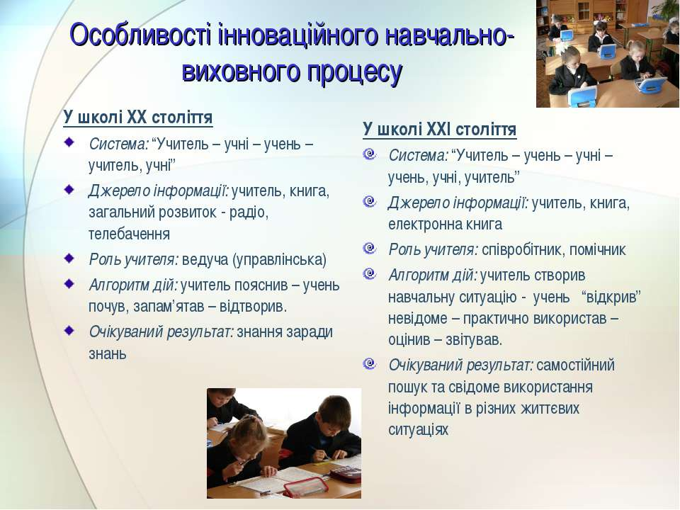 Особливості інноваційного навчально-виховного процесу У школі ХХ століття Сис...
