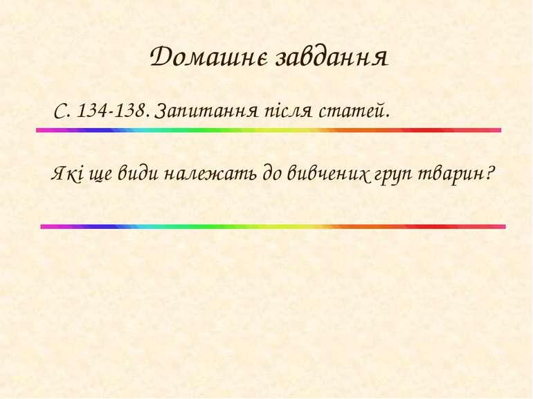 Домашнє завдання С. 134-138. Запитання після статей. Які ще види належать до ...