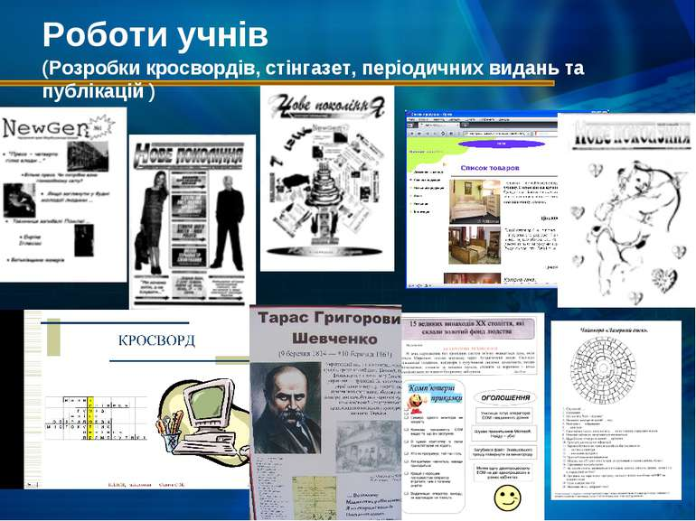 Роботи учнів (Розробки кросвордів, стінгазет, періодичних видань та публікацій )