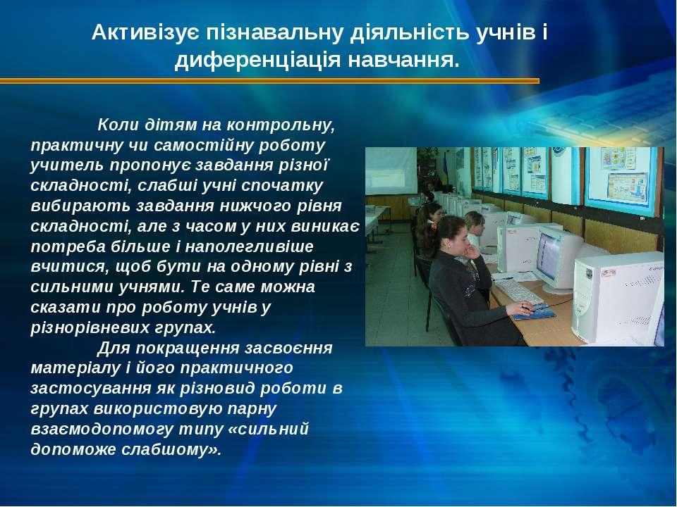 Активізує пізнавальну діяльність учнів і диференціація навчання. Коли дітям н...