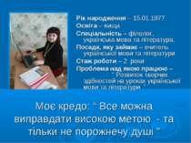 Рік народження – 15.01.1977 Освіта – вища Спеціальність – філолог, українська...