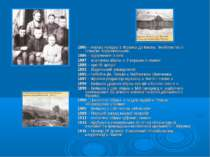 1885 – перша поїздка І. Франка до Києва. Знайомство з Ольгою Хоружинською. 18...