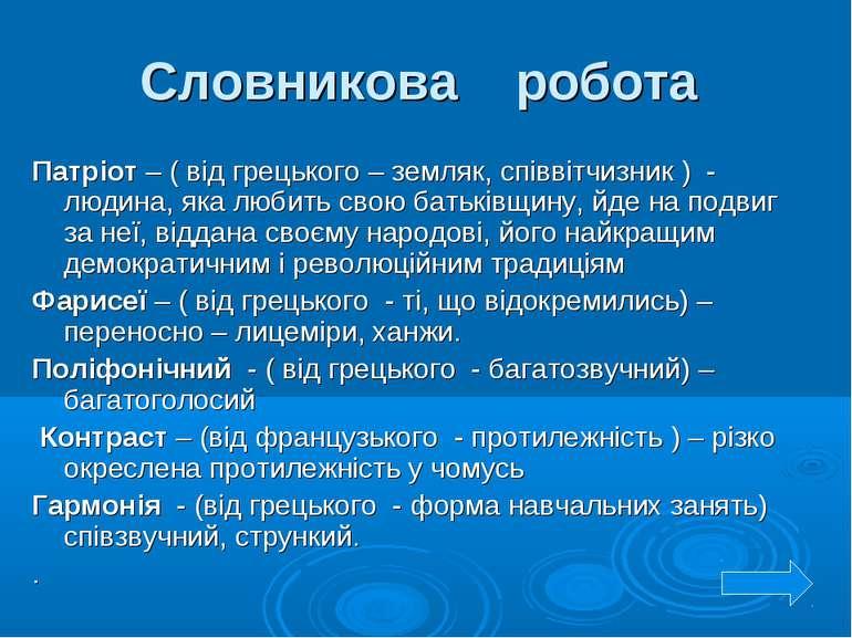 Словникова робота Патріот – ( від грецького – земляк, співвітчизник ) - людин...