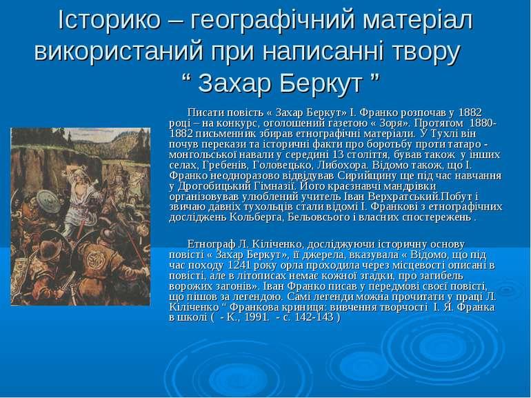 """Історико – географічний матеріал використаний при написанні твору """" Захар Бер..."""