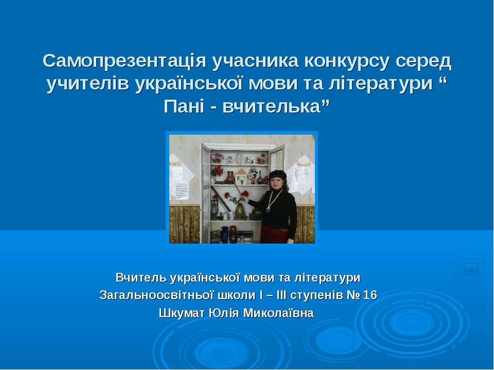 Самопрезентація учасника конкурсу серед учителів української мови та літерату...