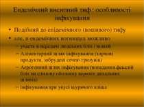 Ендемічний висипний тиф : особливості інфікування Подібний до епідемічного (в...