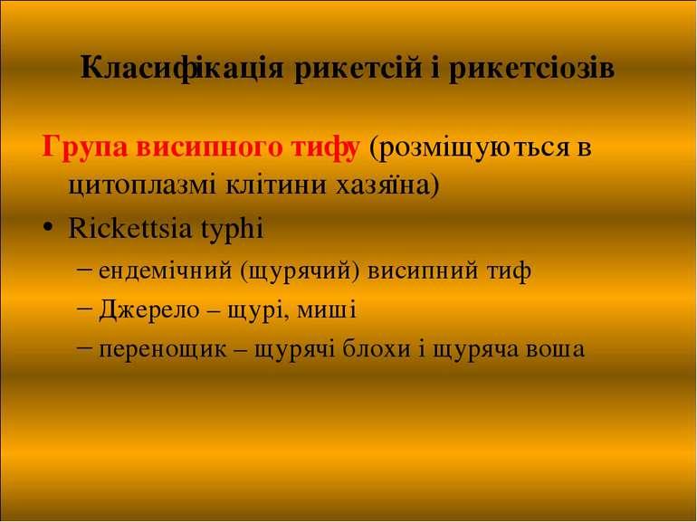 Класифікація рикетсій і рикетсіозів Група висипного тифу (розміщуються в цито...