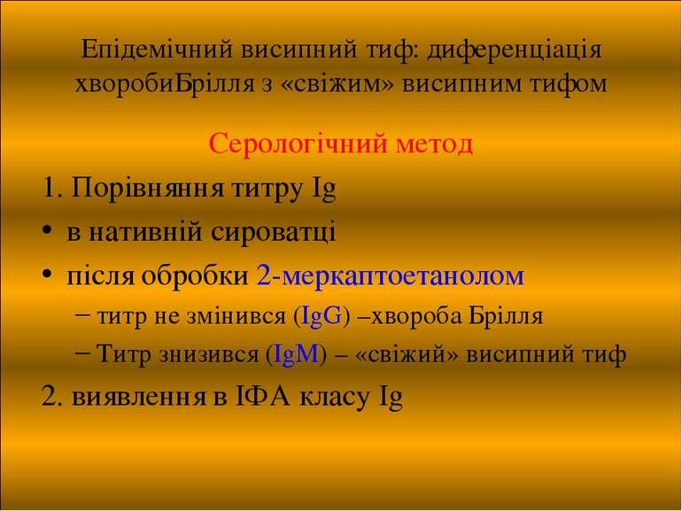 Епідемічний висипний тиф: диференціація хворобиБрілля з «свіжим» висипним тиф...