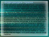 Водні ресурси України Водні ресурси країни формуються з місцевого стоку річок...